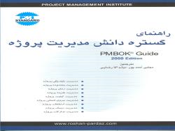 پاورپوینت گسترش دانش مدیریت پروژه PMBOK