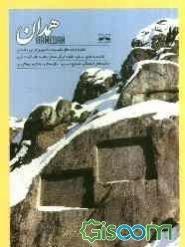 کتاب راهنمای گردشگری استان همدان