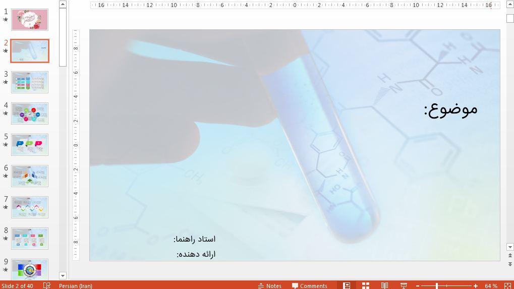 قالب پاورپوینت آماده شیمی